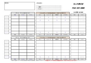 6月15日から6月27日FAX送信表