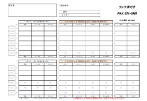 7月13日から25日FAX送信表