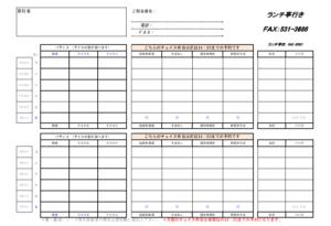 7月27日から8月8日FAX送信表