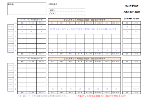 9月23日から10月3日FAX送信表