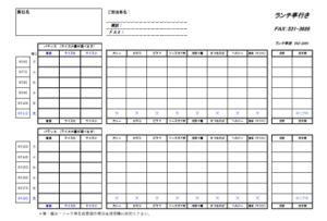 9月6日から18日FAX送信表