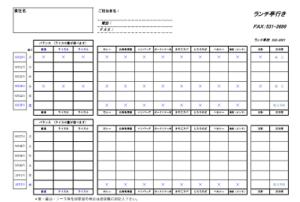 9月21日から10月2日FAX送信表